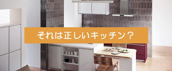 正しいキッチン